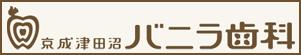 京成津田沼バニラ歯科