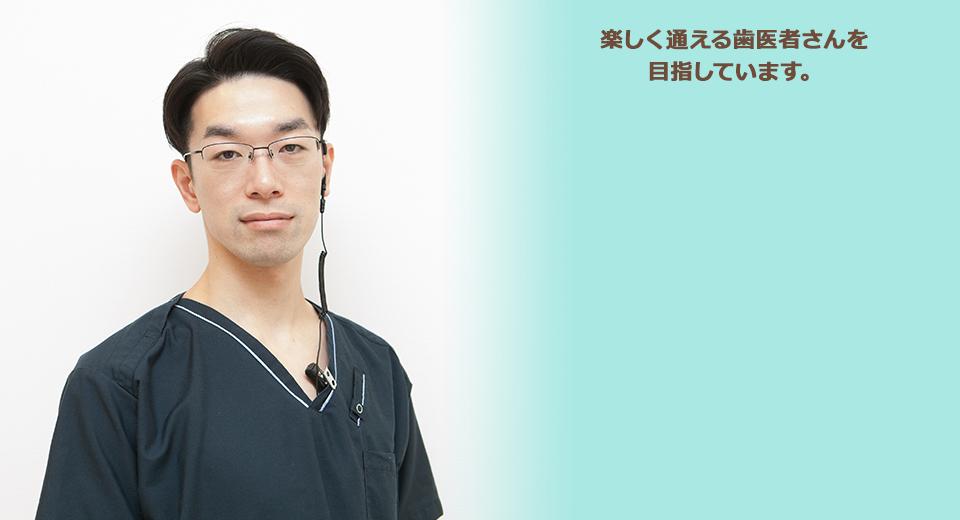 楽しく通える歯医者さんを目指しています。