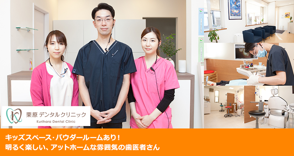 キッズスペース・パウダールームあり!明るく楽しい、アットホームな雰囲気の歯医者さん