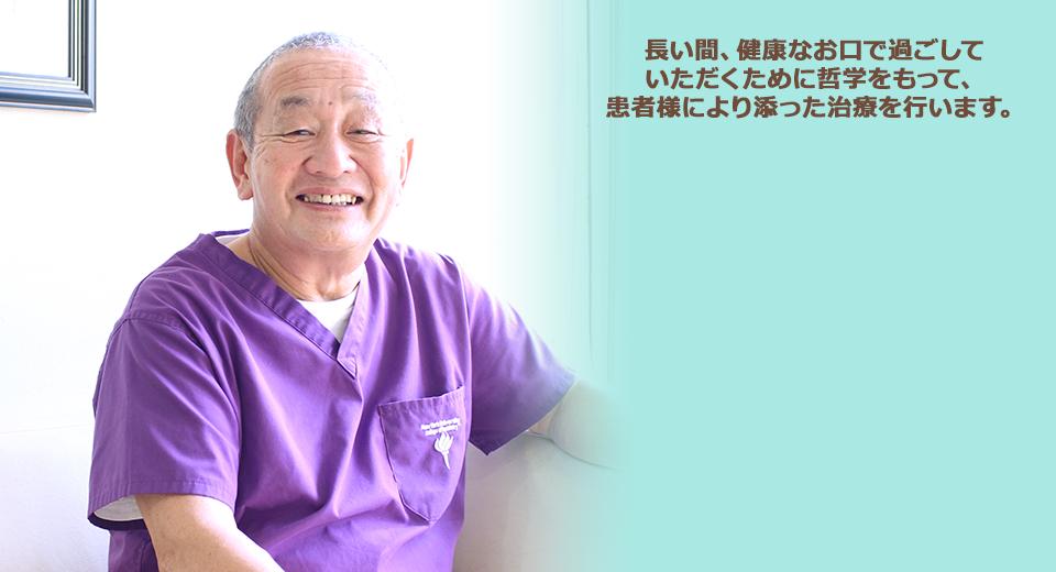 長い間、健康なお口でに過ごしていただくために哲学をもって、患者様により添った治療を行います。