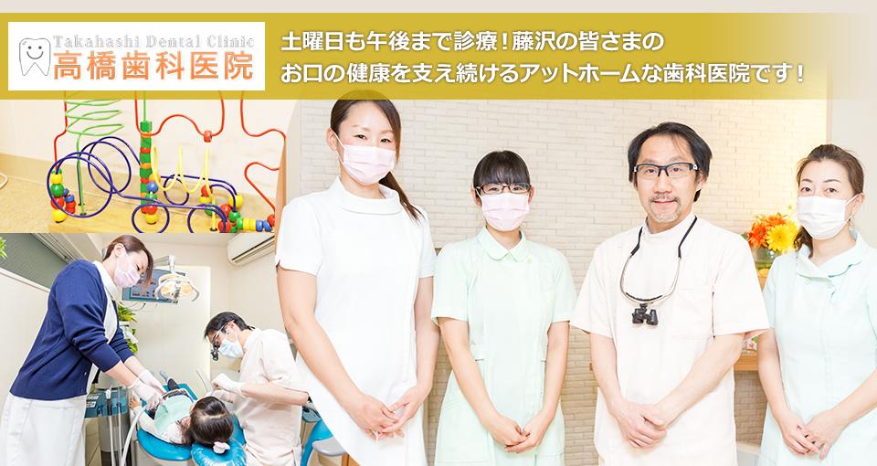 土曜日も午後まで診療!藤沢の皆さまのお口の健康を支え続けるアットホームな歯科医院です!