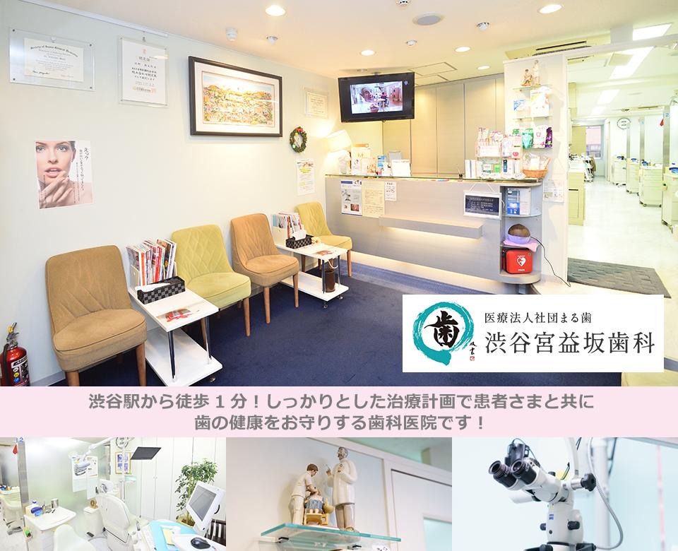渋谷駅から徒歩1分!しっかりとした治療計画で患者さまと共に歯の健康をお守りする歯科医院です!