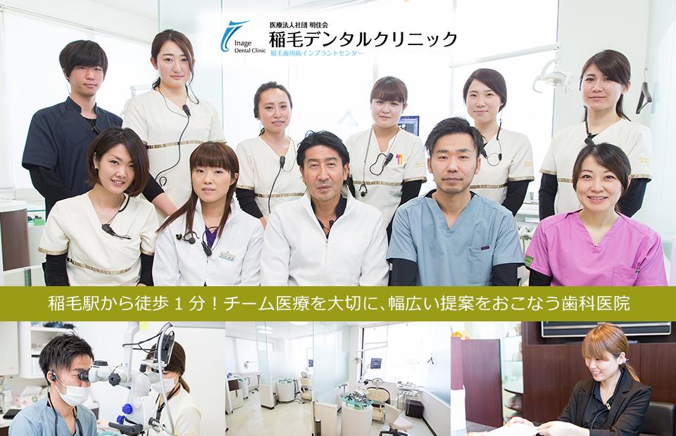 稲毛駅から徒歩1分!チーム医療を大切に、幅広い提案をおこなう歯科医院