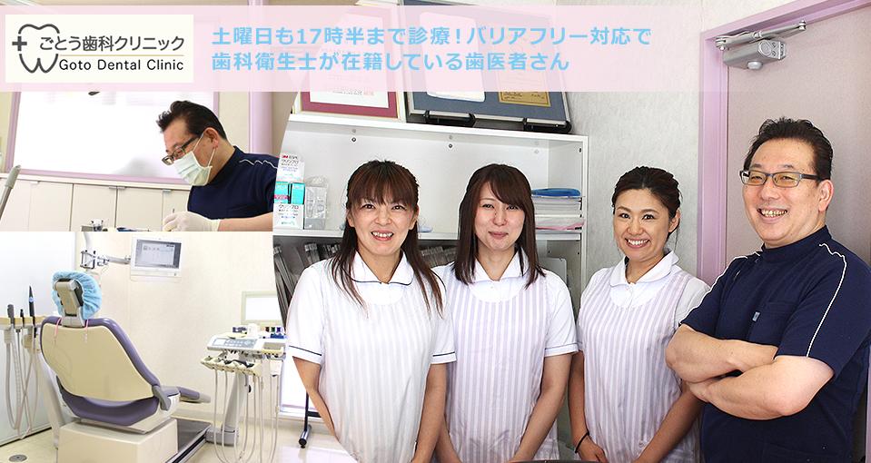 土曜日も17時半まで診療!バリアフリー対応で歯科衛生士が在籍している歯医者さん