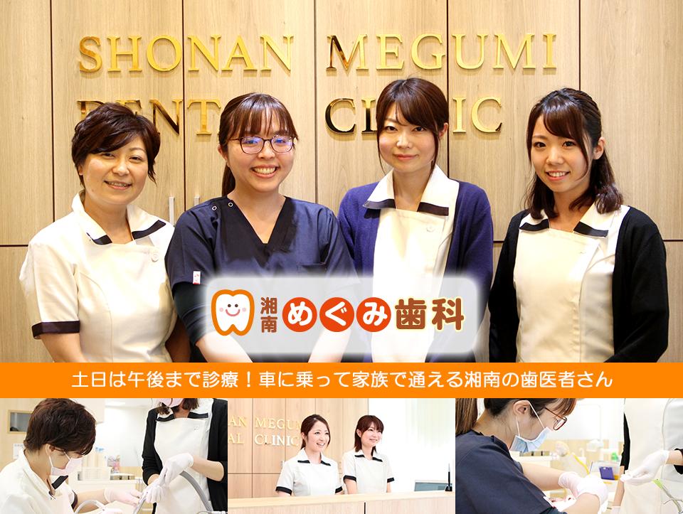 土曜も午後まで診療!車に乗って家族で通える湘南の歯医者さん