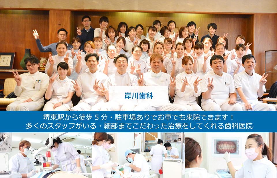 堺東駅から徒歩5分・駐車場ありでお車でも来院できます!多くのスタッフが在籍・細部までこだわった治療をしてくれる歯科医院