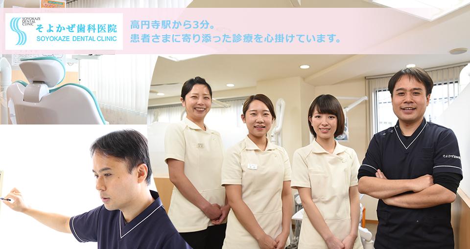 高円寺駅から徒歩1分。患者さまに寄り添った診療を心掛けています。