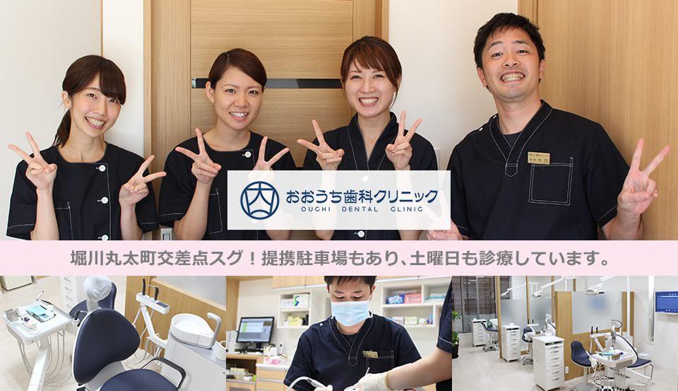 堀川丸太町のバス停から徒歩2分!提携駐車場もあり、土曜日も診療しています。