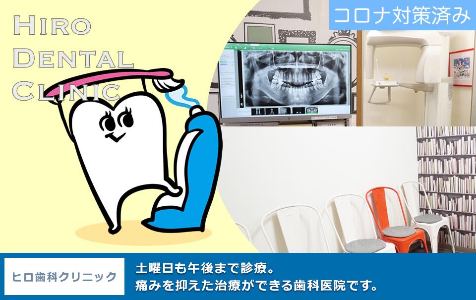 平日20時まで、土曜日も午後まで診療。痛みを抑えた治療ができる歯科医院です。