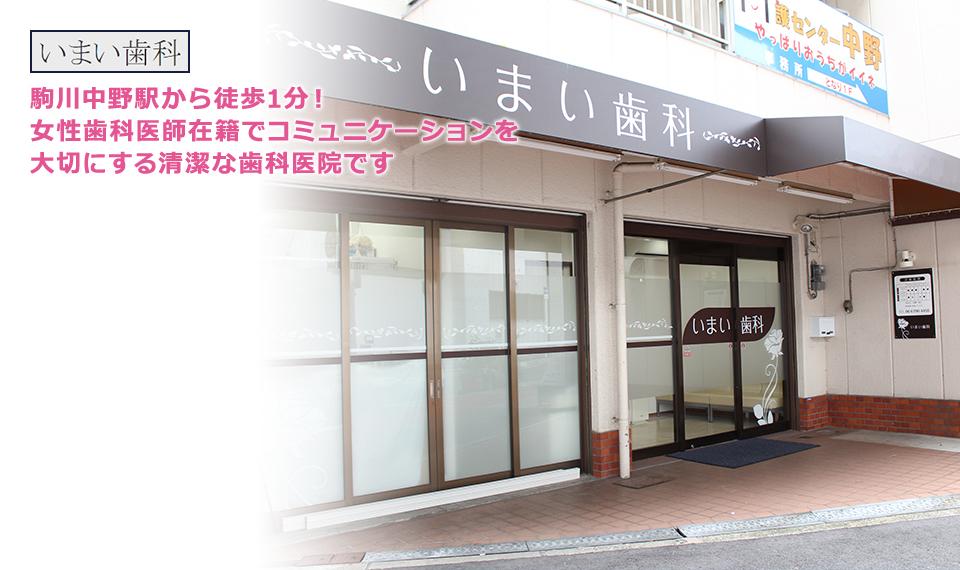 駒川中野駅から徒歩1分!女性医師在籍でコミュニケーションを大切にする清潔な歯科医院です