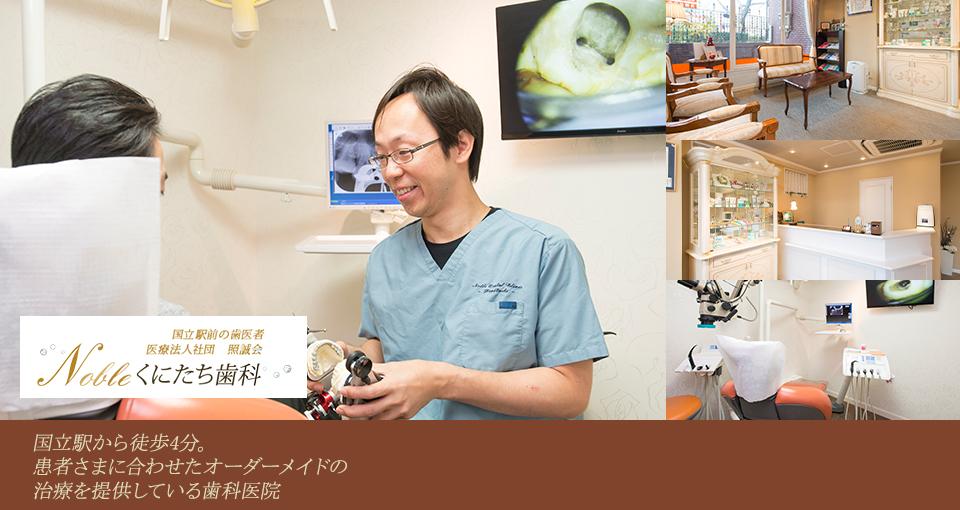 国立駅から徒歩4分。患者さまに合わせたオーダーメイドの治療を提供している歯科医院