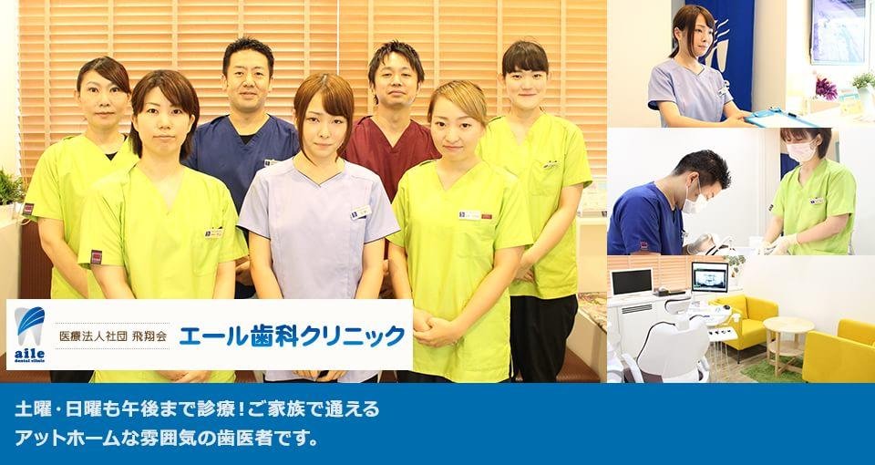 土曜・日曜も午後まで診療!ご家族で通えるアットホームな雰囲気の歯医者です。