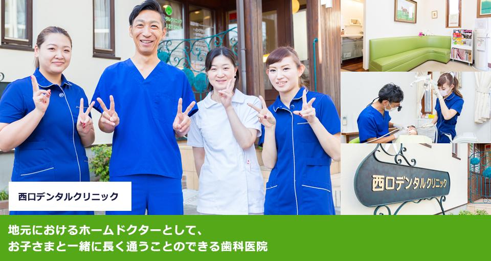 地元におけるホームドクターとして、お子さまと一緒に長く通うことのできる歯科医院