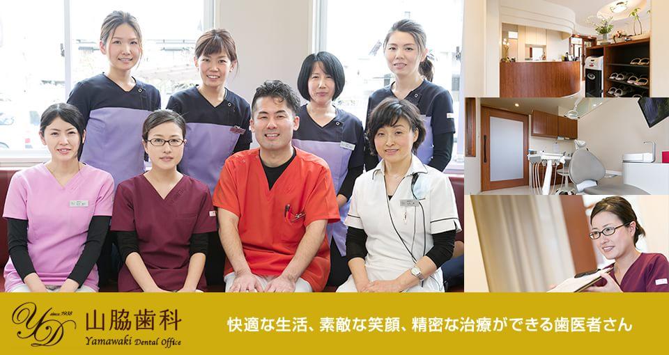 快適な生活、素敵な笑顔、精密な治療ができる歯医者さん