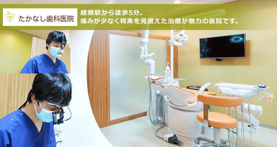 綾瀬駅から徒歩5分。 痛みが少なく将来を見据えた治療が魅力の医院です。