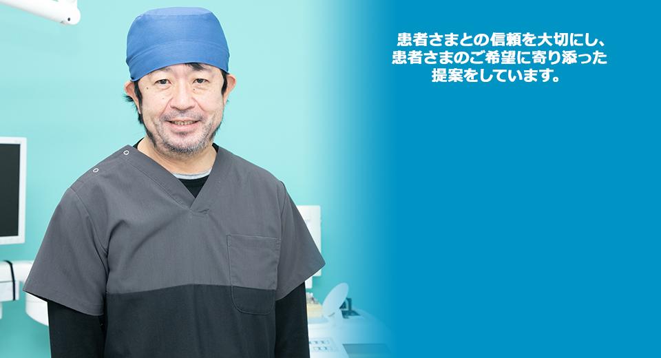 患者さまとの信頼を大切にし、患者さまのご希望に寄り添った提案をしています。