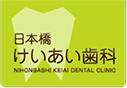 あらや歯科医院