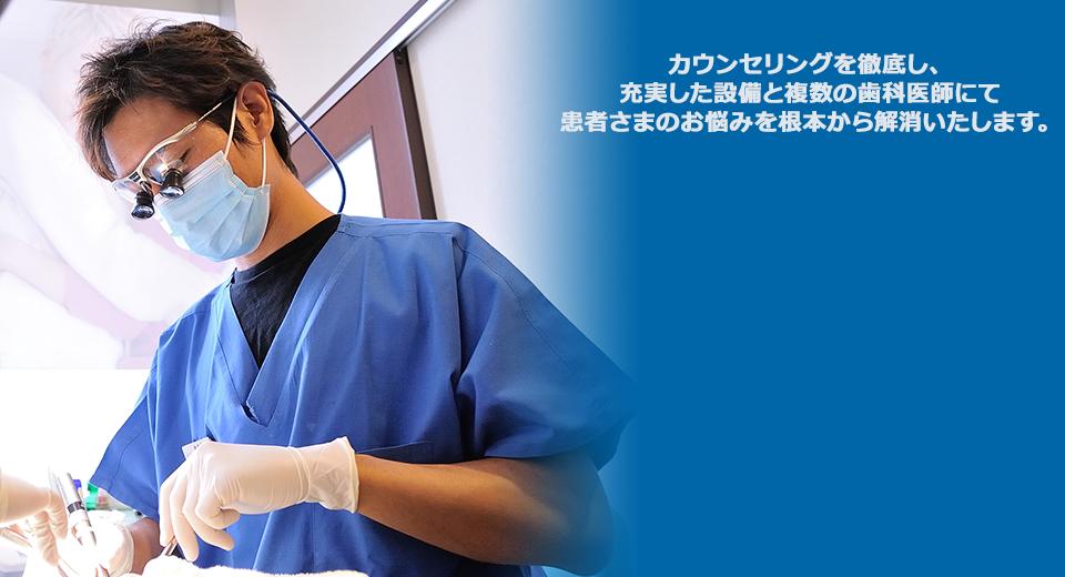 カウンセリングを徹底し、充実した設備と複数の歯科医師にて患者さまのお悩みを根本から解消いたします。