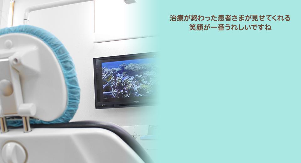 治療が終わった患者さまが見せてくれる 笑顔が一番うれしいですね
