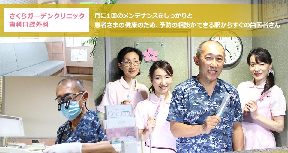 月に1回のメンテナンスをしっかりと患者さまの健康のため、予防の相談ができる駅からすぐの歯医者さん