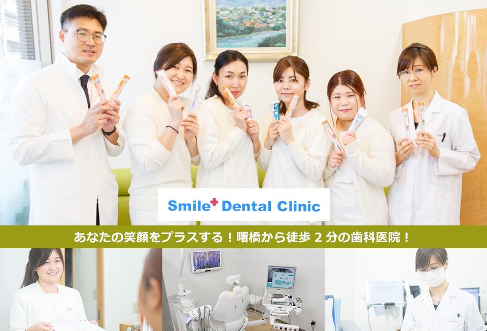 あなたの笑顔をプラスする! 曙橋から徒歩3分の歯科医院!
