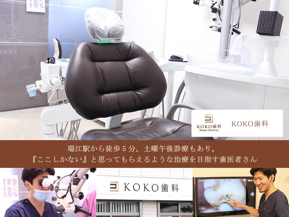 瑞江駅から徒歩5分。土曜午後診療もあり。『ここしかない』と思ってもらえるような治療を目指す歯医者さん
