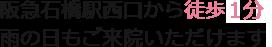 阪急石橋駅西口から徒歩30秒雨の日もご来院いただけます