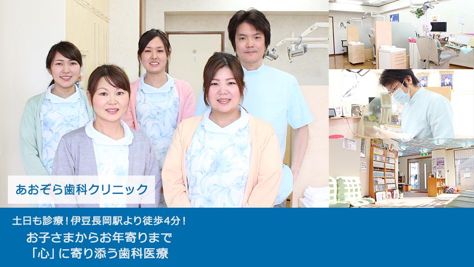 土日も診療!伊豆長岡駅より徒歩4分!お子さまからお年寄りまで「心」に寄り添う歯科医療