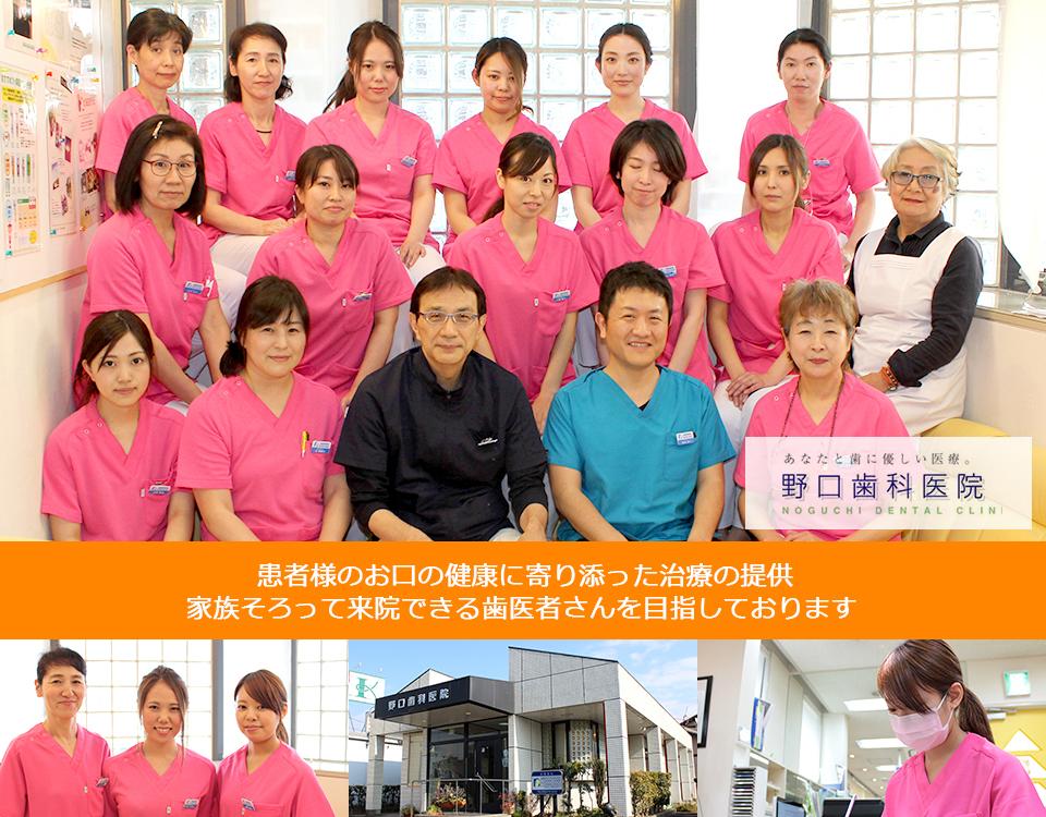 患者様のお口の健康に寄り添った治療の提供 家族そろって来院できる歯医者さんを目指しております