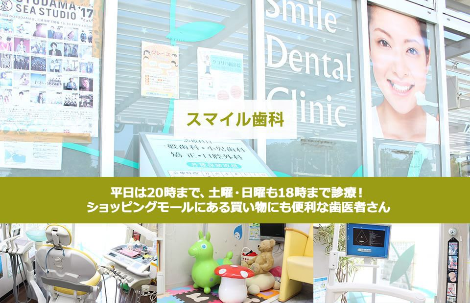 平日は20時まで、土曜・日曜も18時まで診療!トレアージュ白旗内にある買い物にも便利な歯医者さん