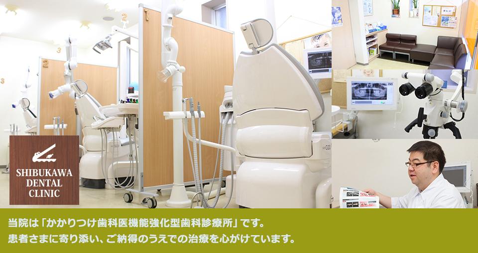 当院は「かかりつけ歯科医機能強化型歯科診療所」です。患者さまに寄り添い、ご納得のうえでの治療を心がけています。