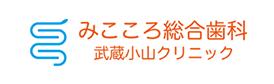みこころ総合歯科武蔵小山クリニック
