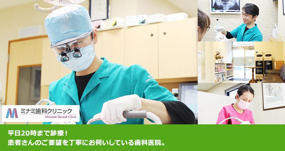 平日20時まで診療!患者さんのご要望を丁寧にお伺いしている歯科医院。