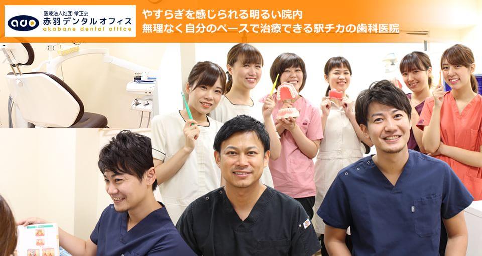 やすらぎを感じられる明るい院内 無理なく自分のペースで治療できる駅チカの歯科医院