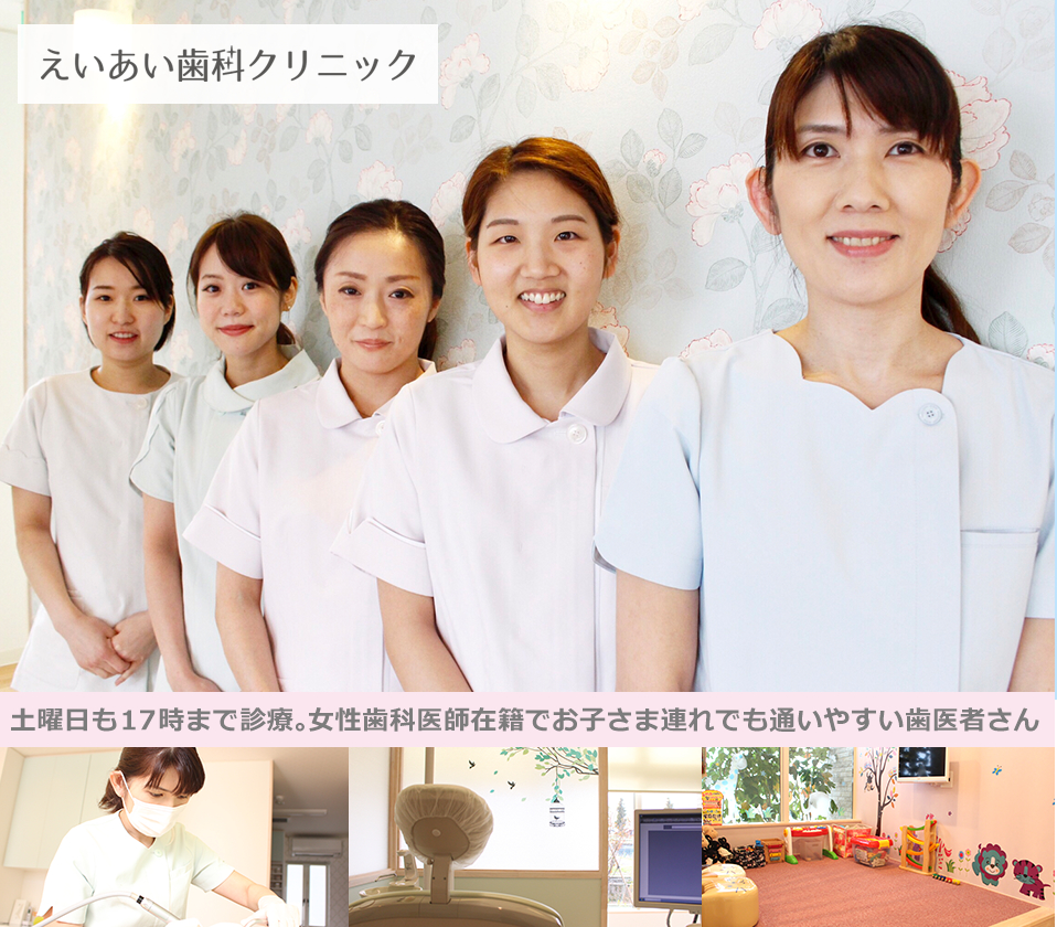 土曜日も17時まで診療。女性歯科医師がいて子供連れでも通いやすい歯医者さん