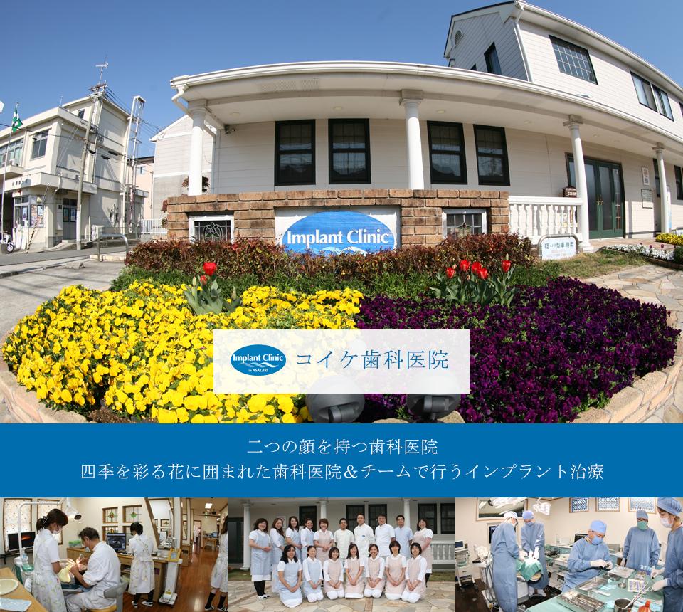この医院にある二つの顔 四季を彩る花に囲まれた歯科医院&チーム総合力を持った 兵庫県に根付くインプラントセンター