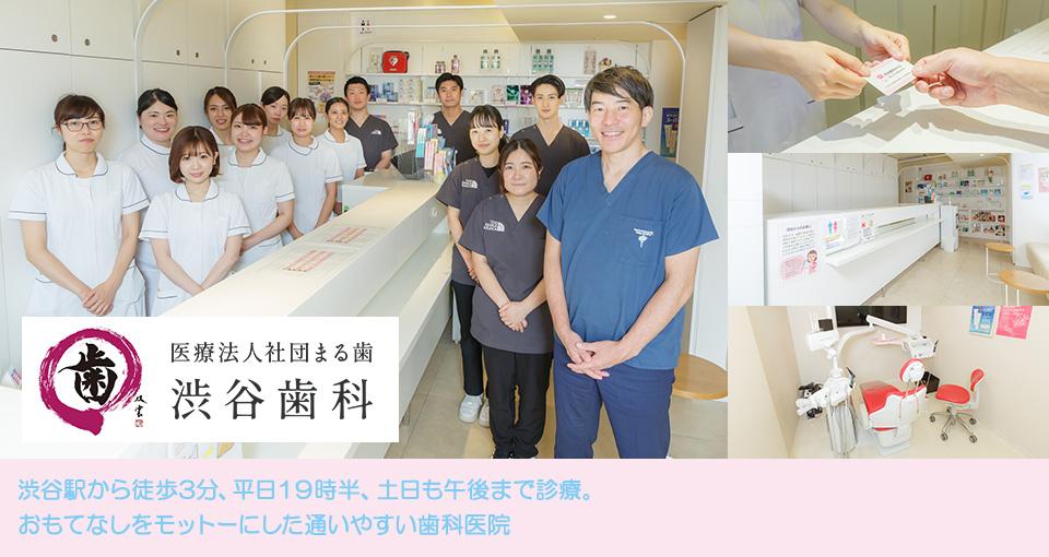 渋谷駅から徒歩1分、平日21時土日も午後まで診療。おもてなしをモットーにした通いやすい歯科医院