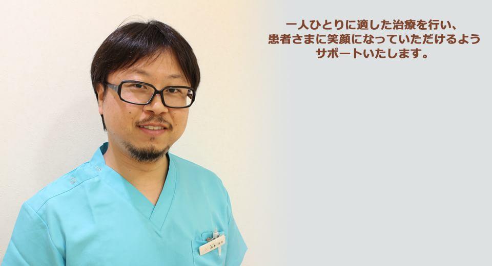 一人ひとりに適した治療を行い、患者さまに笑顔になっていただけるようサポートいたします。