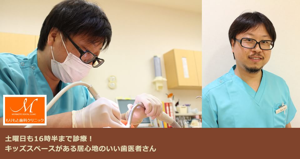 土曜日も16時まで診療!キッズスペースがある居心地のいい歯医者さん