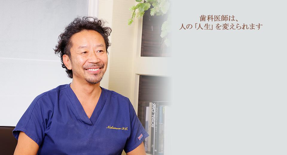 歯科医師は、人の「人生」を変えられます