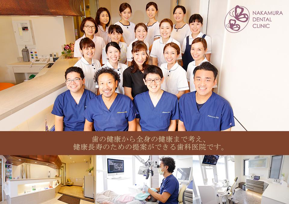 歯の健康から全身の健康まで考え、健康長寿のための提案ができる歯科医院です。