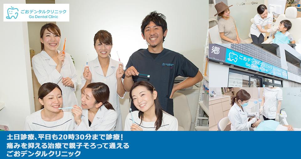 土日診療、平日も21時まで診療!痛みを抑える治療で親子そろって通えるごおデンタルクリニック