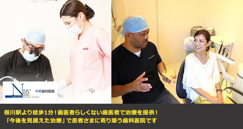 桜川駅より徒歩1分!歯医者らしくない歯医者で治療を提供!「10年、20年先を見据えた治療」で患者さまに寄り添う歯科医院です
