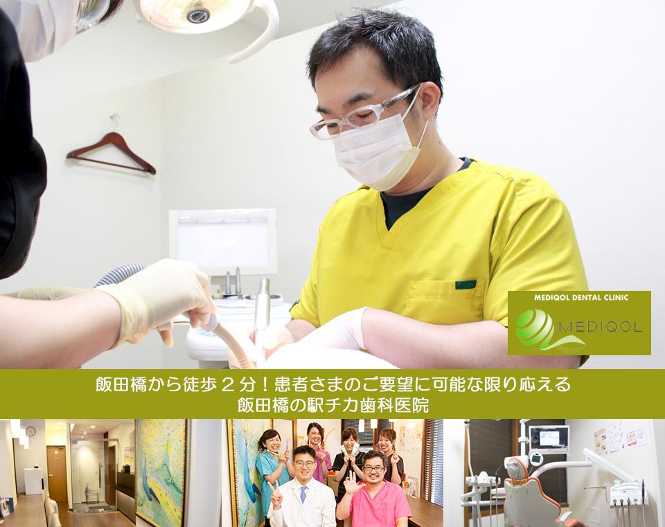飯田橋から徒歩2分!患者さまのわがままに可能な限り応える飯田橋の駅チカ歯科医院