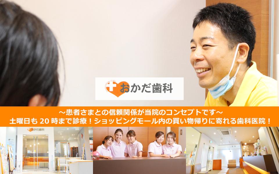 ~患者さまとの信頼関係が当院のコンセプトです~土曜日も20時まで診療!ショッピングモール内の買い物帰りに寄れる歯科医院!