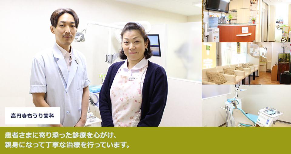 患者さまに寄り添った診療を心がけ、親身になって丁寧な治療を行っています。
