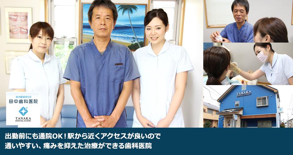 出勤前にも通院OK!駅から近くアクセスが良いので通いやすい、痛みを抑えた治療ができる歯科医院