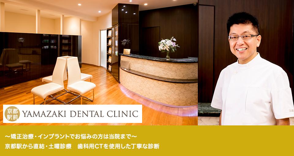 ~矯正治療・インプラントでお悩みの方は当院まで~ 京都駅から直結・土曜診療 歯科用CTを使用した丁寧な診断