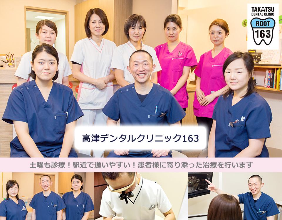 土日も診療!駅近で通いやすい!患者さまに寄り添った治療が魅力的な歯科医院