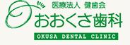 医療法人健歯会 おおくさ歯科医院